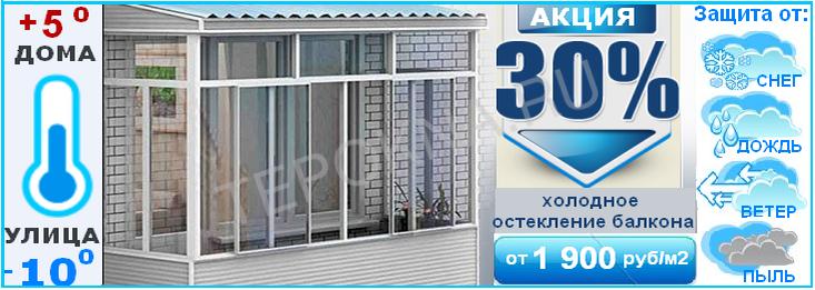 Остекление балкона окнами пвх и алюминиевым профилем в москв.