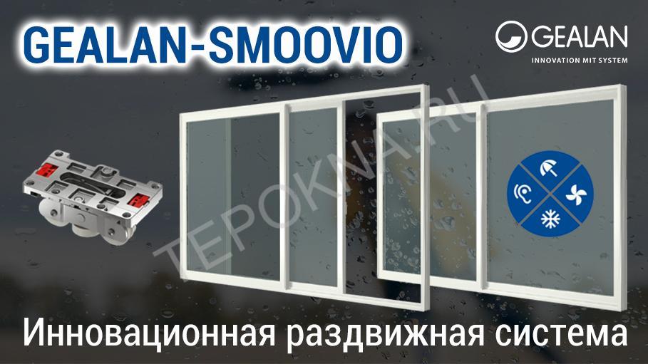 gealan_smoovio_tepokna.ru