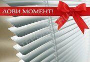 акция на жалюзи от компании теплые окна